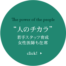 "The power of the people ""人のチカラ"" 若手スタッフ育成女性医師も在席"