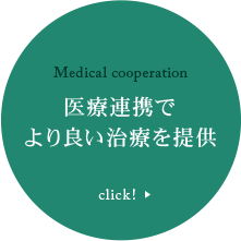 Medical cooperation 医療連携で より良い治療を提供