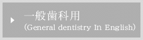 一般歯科用(General dentistry In English)
